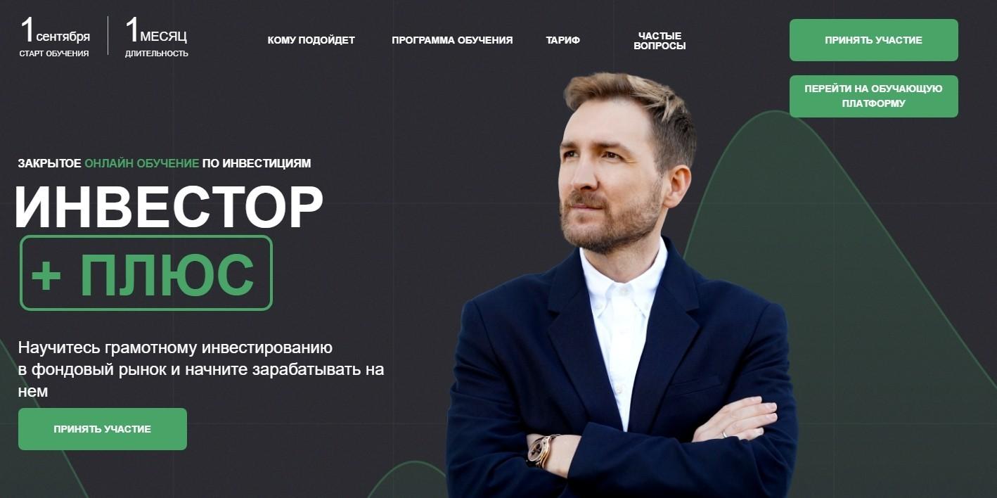Артемий Миллер и его проект «Инвестор Плюс».