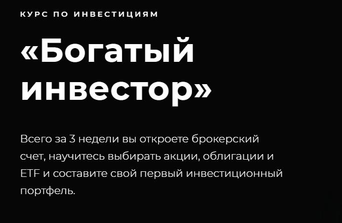 Сайт инвестора Дмитрия Кокорева