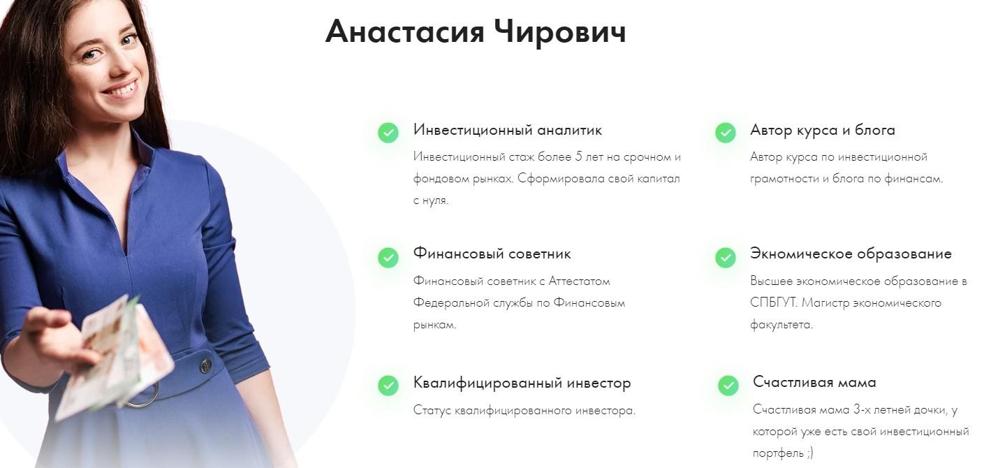 Анастасия Чирович – инвестиционный аналитик и финансовый советник