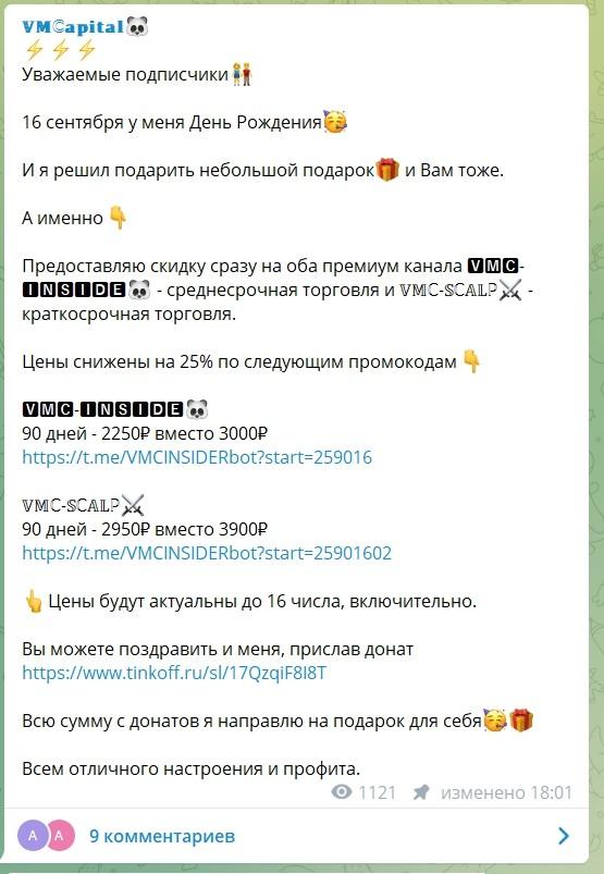 Телеграм-канал Владимира VM Capital