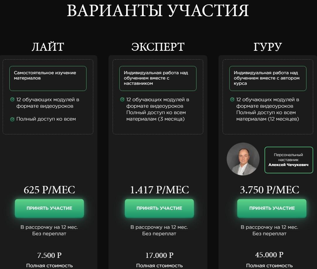 Стоимость обучения у Алексея Чечукевича