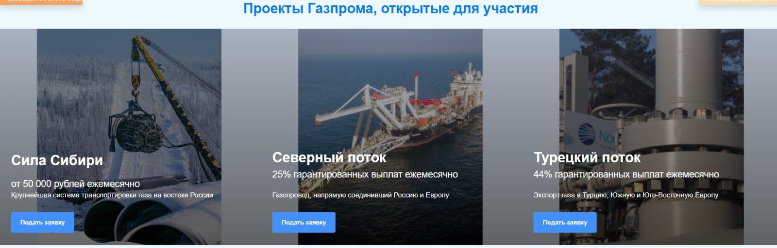 Газпром инвестиции