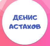 Инвестор Денис Астахов