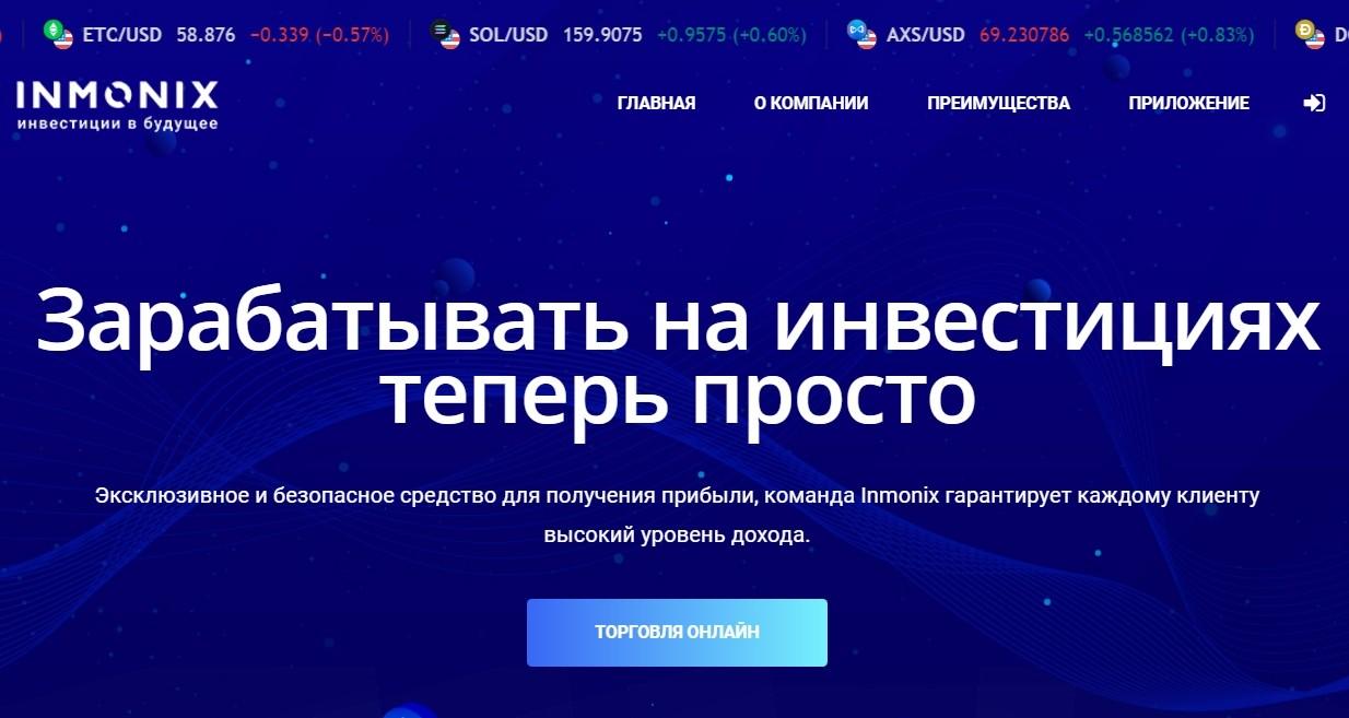 Сайт компании с инвестициями Inmonix