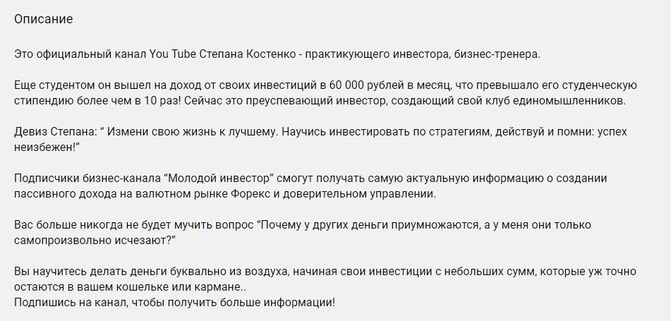 Описание Ютуб-канала инвестора Степан Костенко