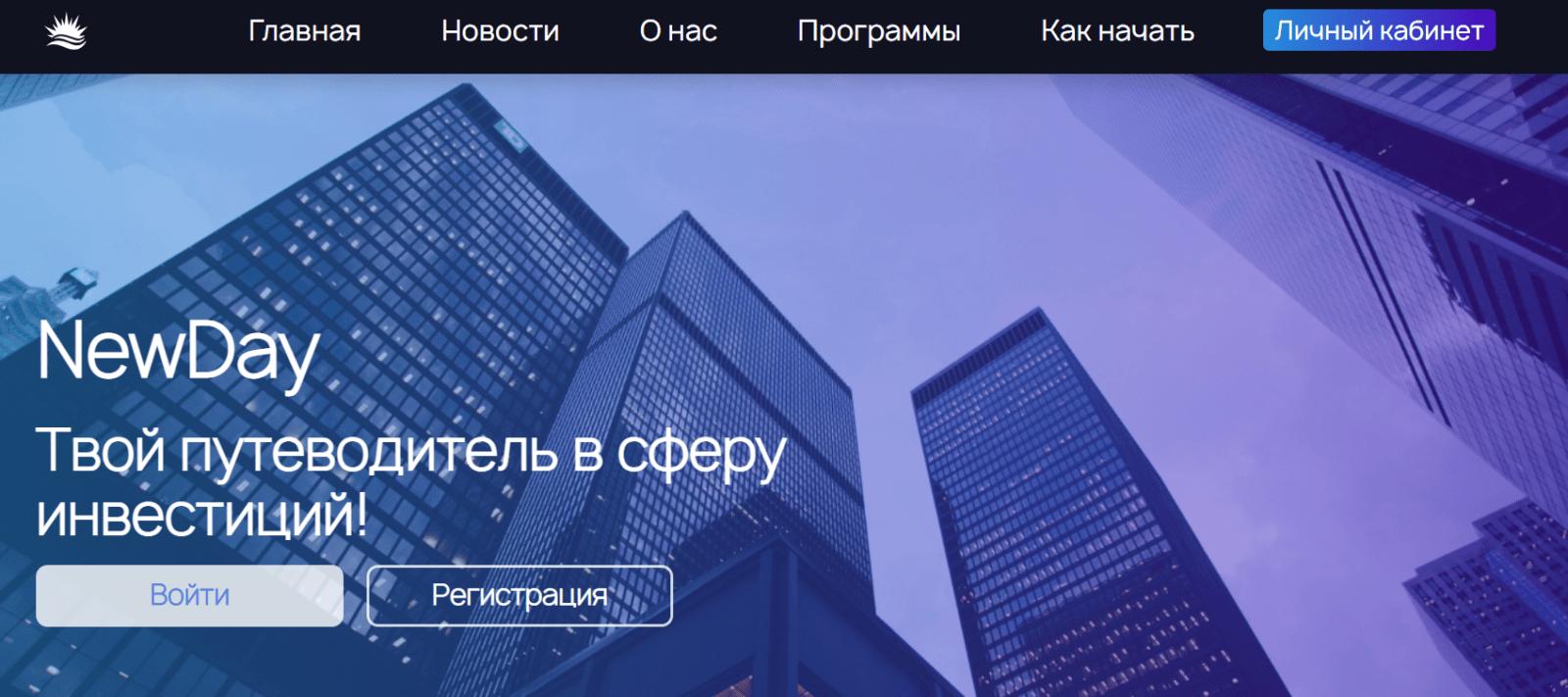 Сайт компании Нью Дей инвестиции