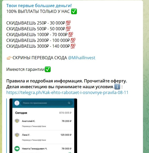 Телеграм-канал трейдера Михаила Гусева