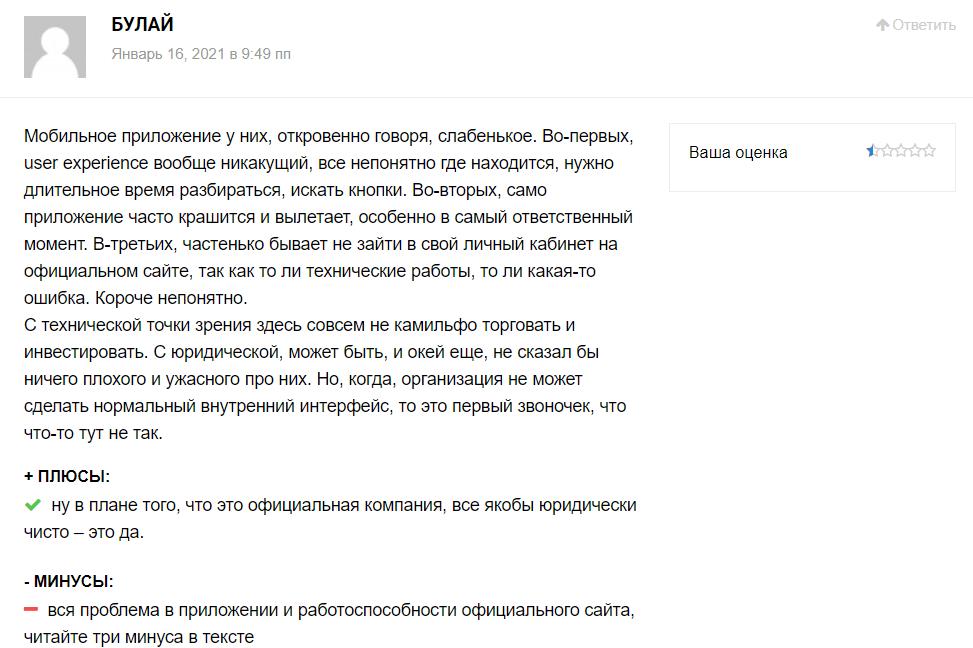 Отзывы о трейдере Джусан Инвест