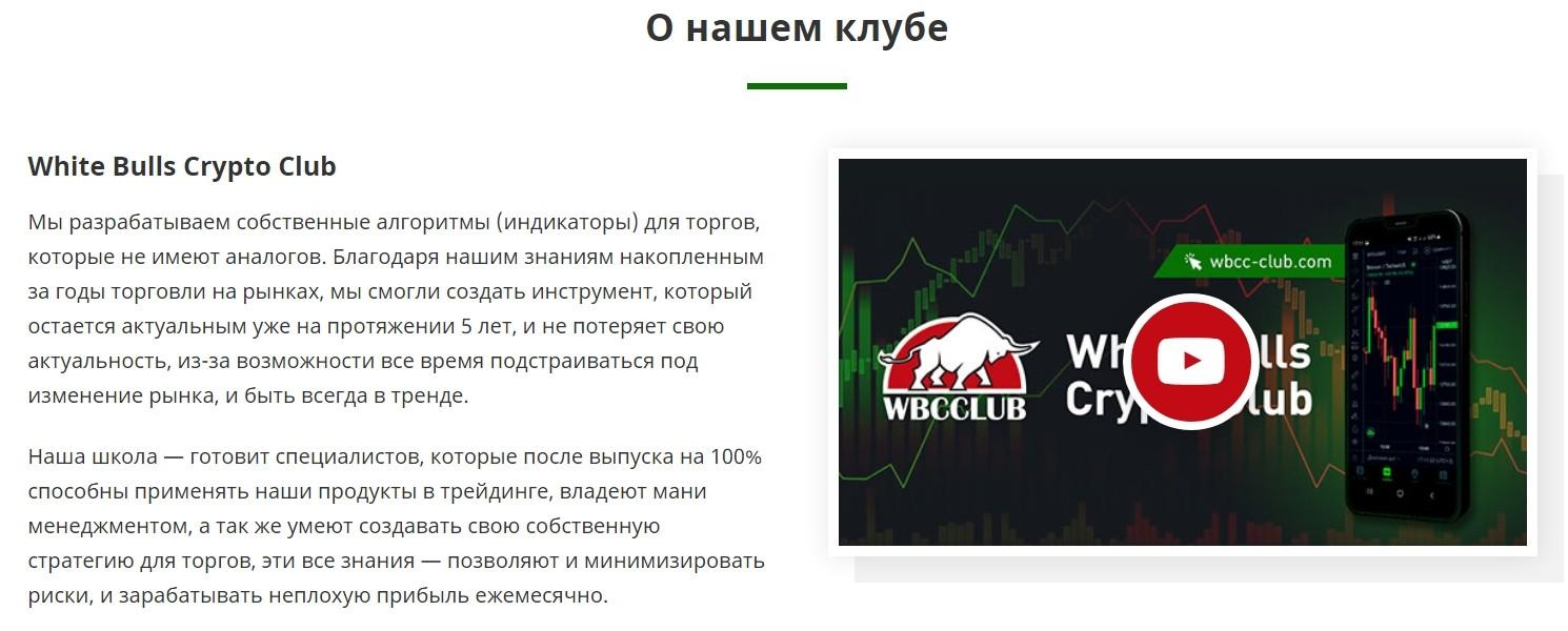 WBCC CLUB – закрытый клуб