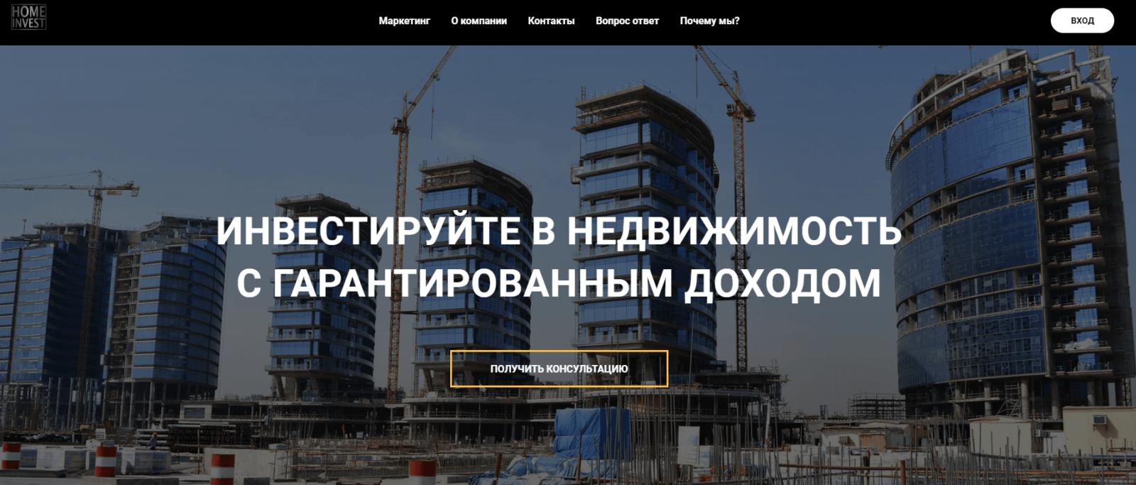 Официальный сайт компании Home Invest