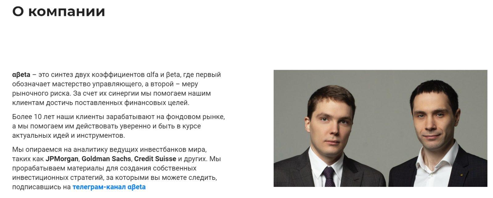 Проект ABETA Capital Дмитрия Котегова и Василия Белокрылецкого