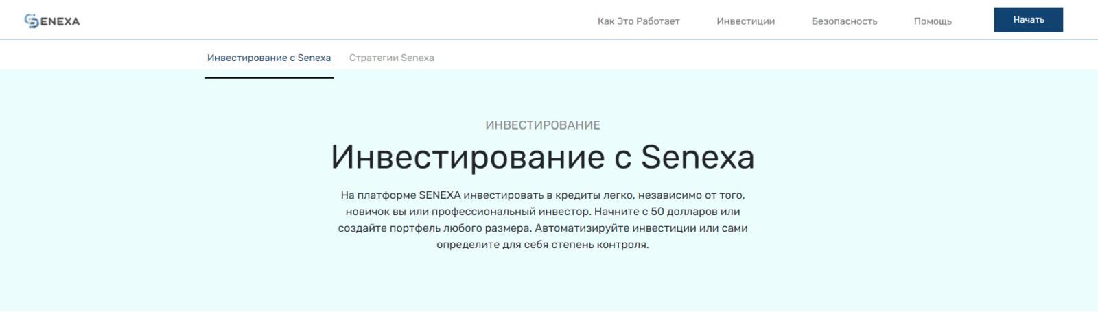Инвестирование с Senexa