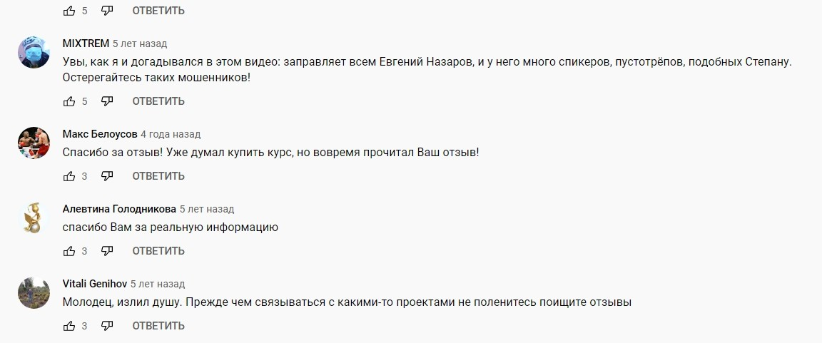 Отзывы об инвестициях Степана Костенко