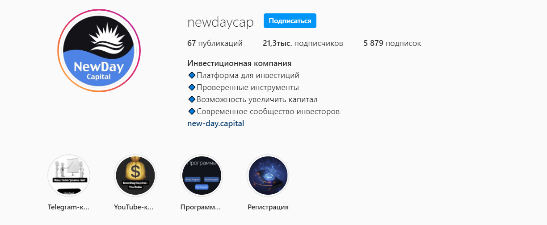 Инстагрпм-канал инвестора New Day