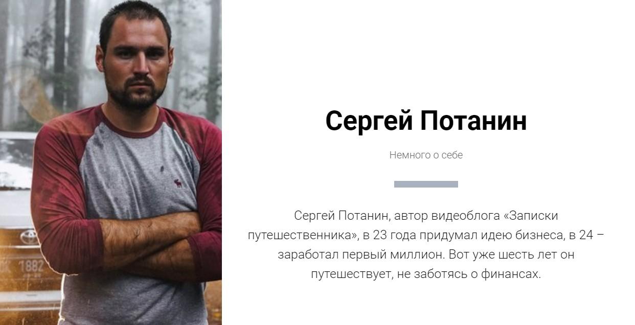 Сайт инвестора Сергея Потанина