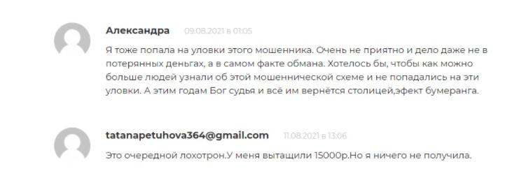 Отзывы о Станиславе Акулове