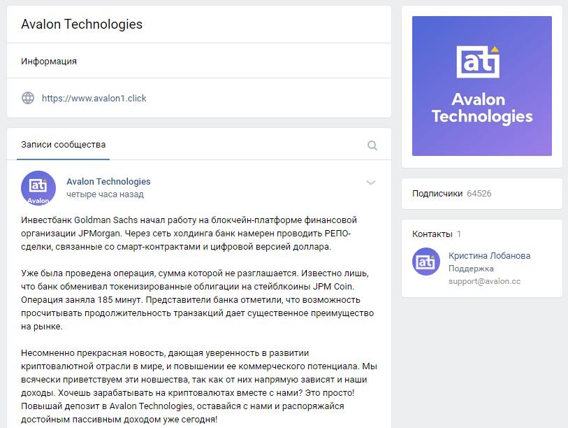 Канал ВКонтакте Avalon Инвестиций