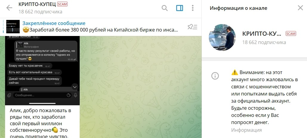 Информация о канале КРИПТО — КУПЕЦ