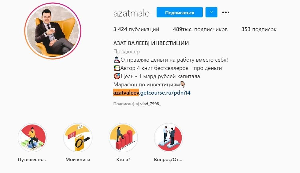 Инстаграмм Азата Валиева