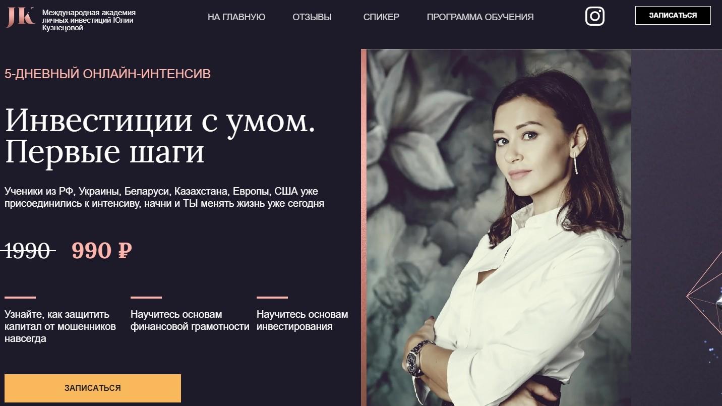 Инвестиции с умом Юлии Кузнецовой