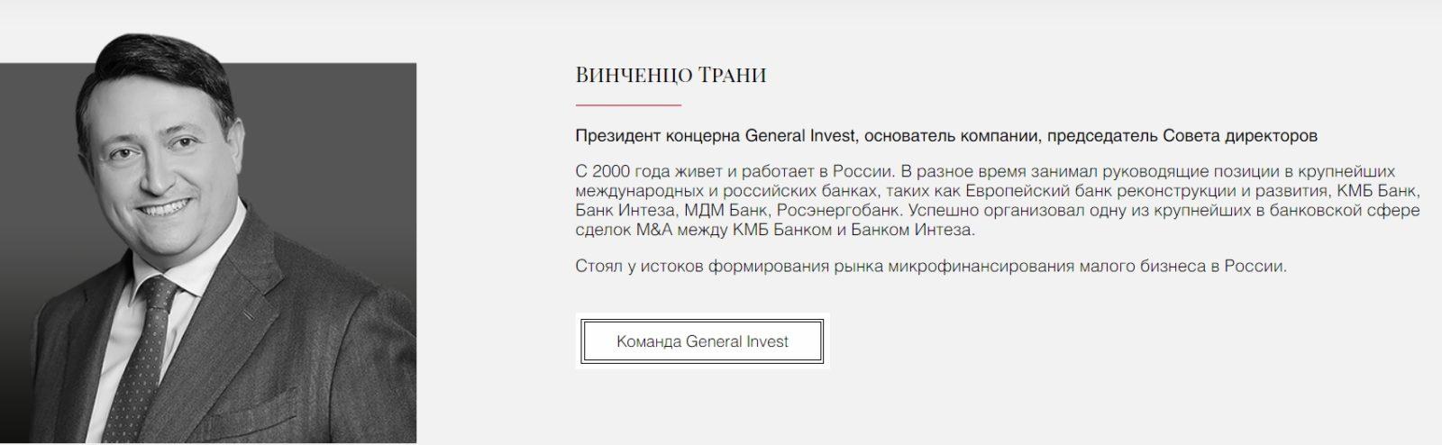 Команда Дженерал Инвест