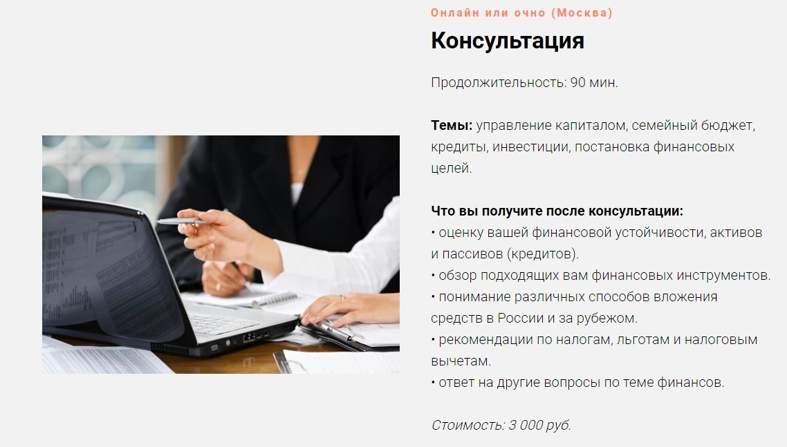 Консультации финансового советника Евгении Поповской