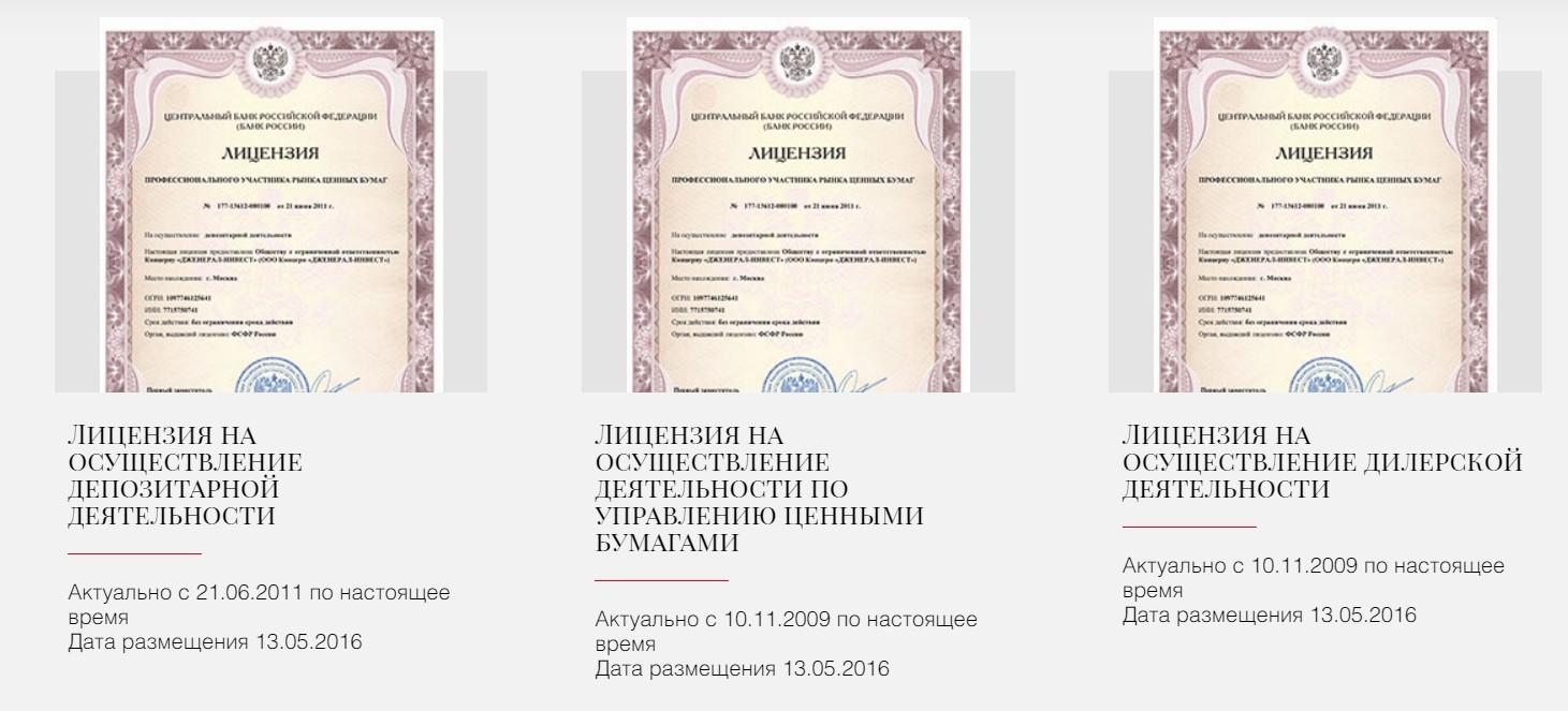 Лицензии Дженерал Инвест
