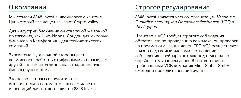 О компании 848 Invest