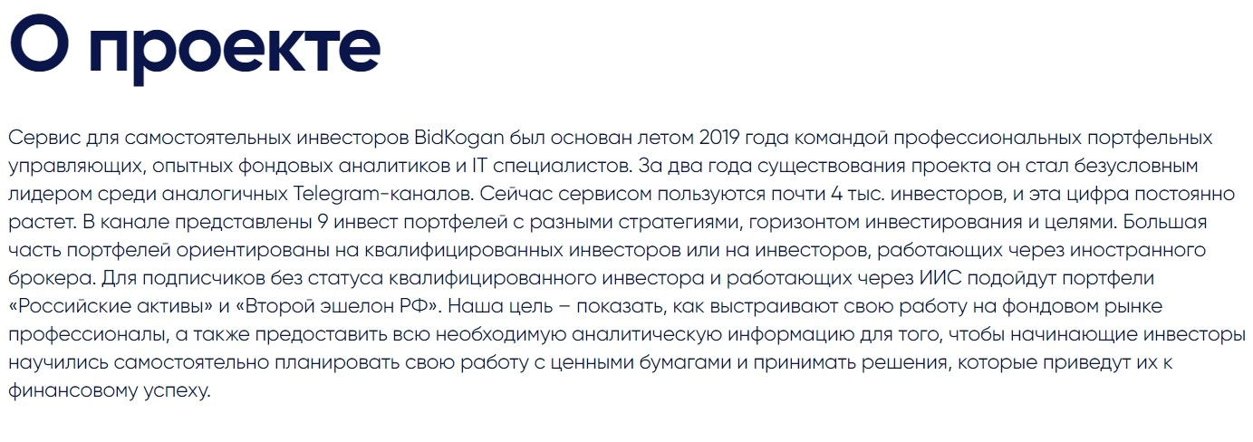 О проекте Bidkogan