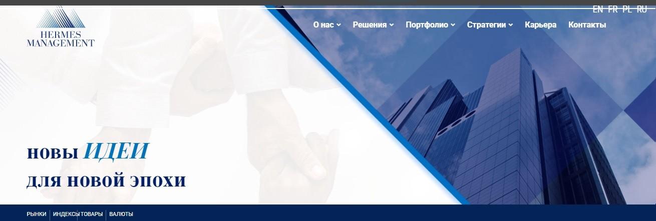 Официальный сайт Гермес