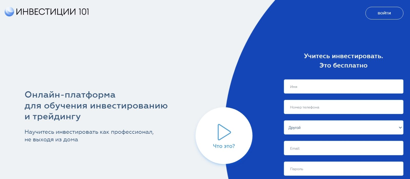 Онлайн платформа Инвестиции 101
