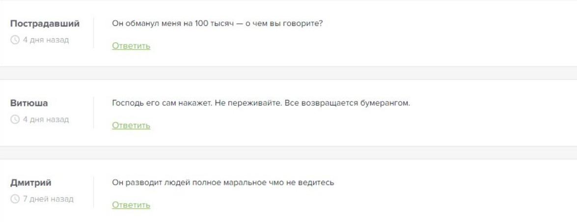 Отзывы о Кирилле Алхимове