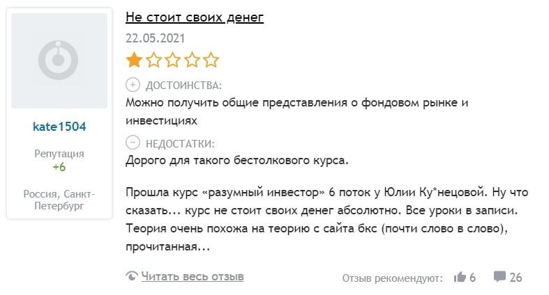 Отзывы об инвесторе Юлии Кузнецовой