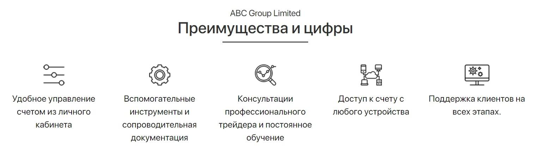 Преимущества и цифры ABC Group