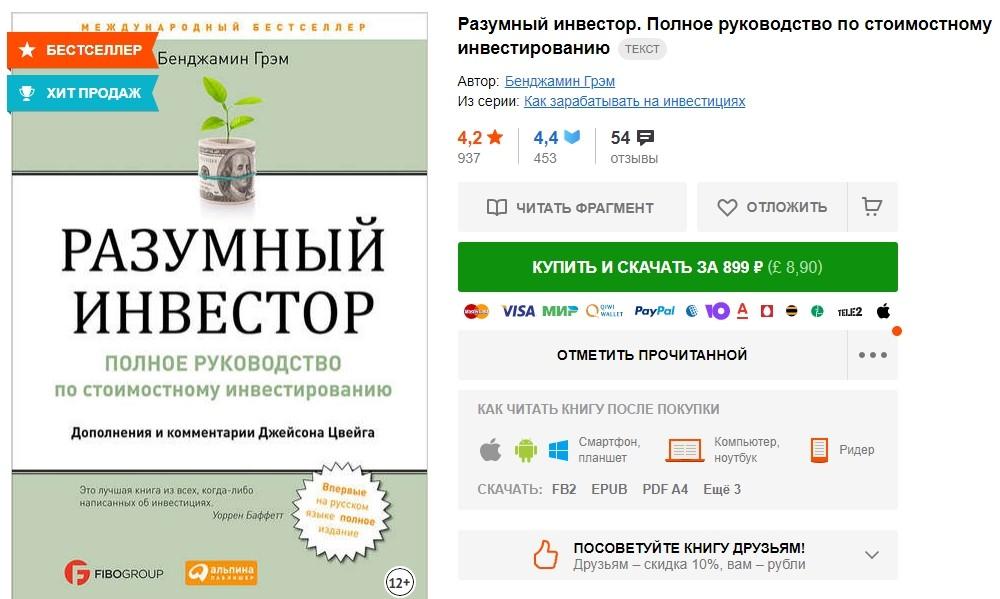 """Разумный инвестор"""" Бенджамина Грэма"""