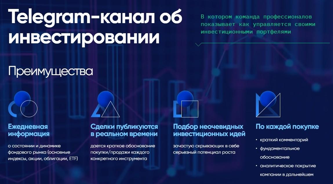 Телеграм канал Bidkogan об инвестировании
