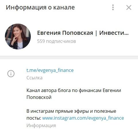 Телеграмм канал Евгении Поповской