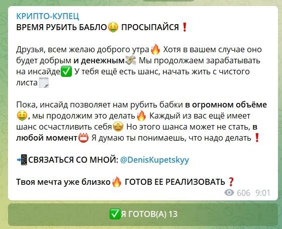 Телеграмм канал КРИПТО — КУПЕЦ