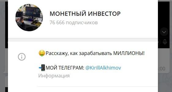 Телеграмм канал Монетный инвестор Кирилла Алхимов