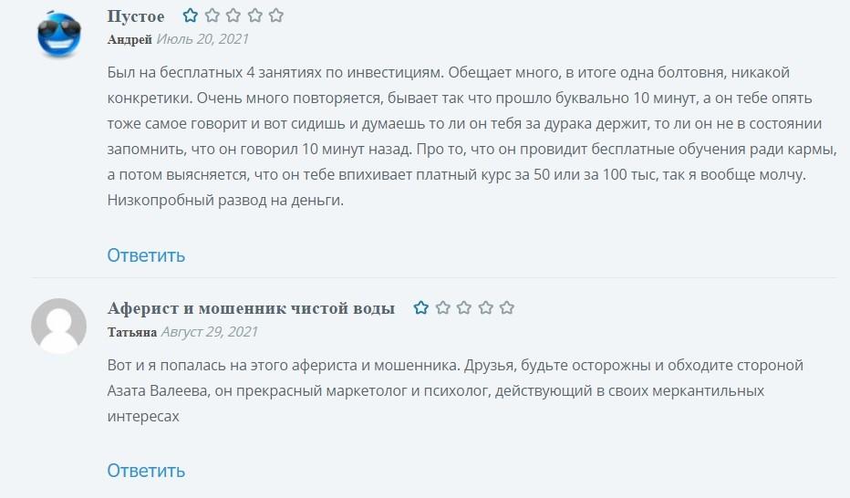 Трейдер Азат Валеев отзывы