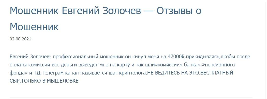 Трейдер Евгений Золочев отзывы