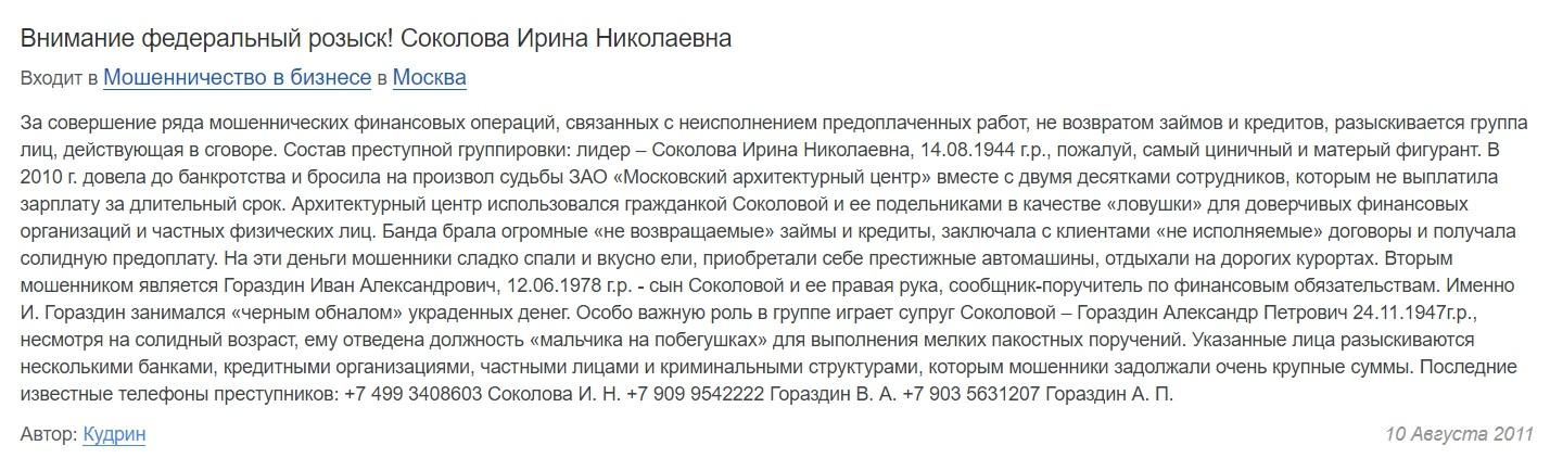 Трейдер Ирина Соколова отзывы