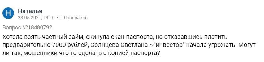 Трейдер Светлана Солнцева отзывы