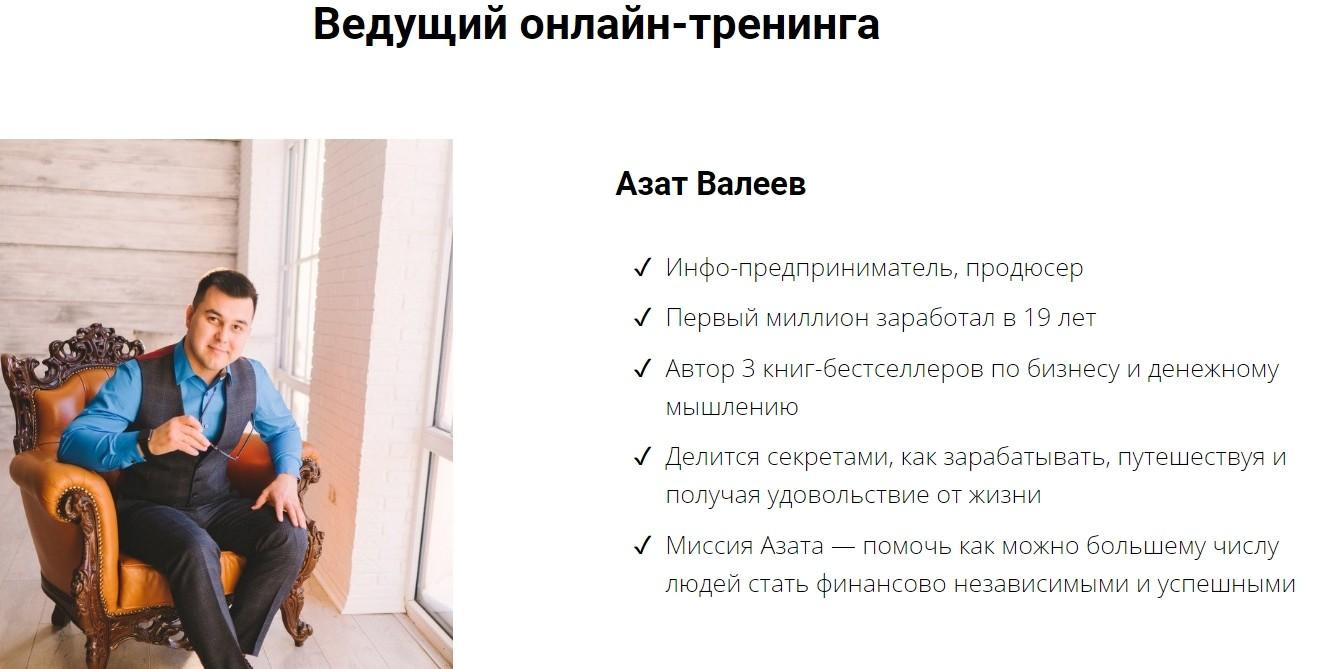 Трейдер Азат Валеев