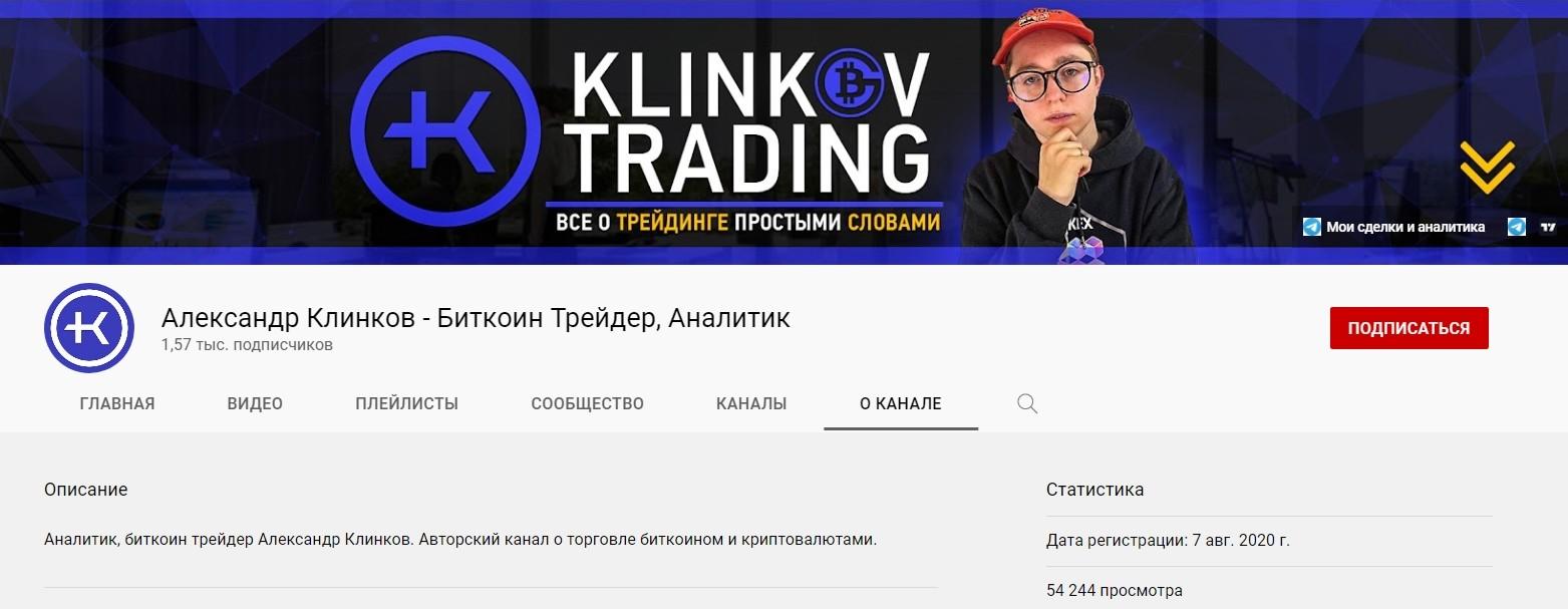Ютуб канал Александра Клинкова