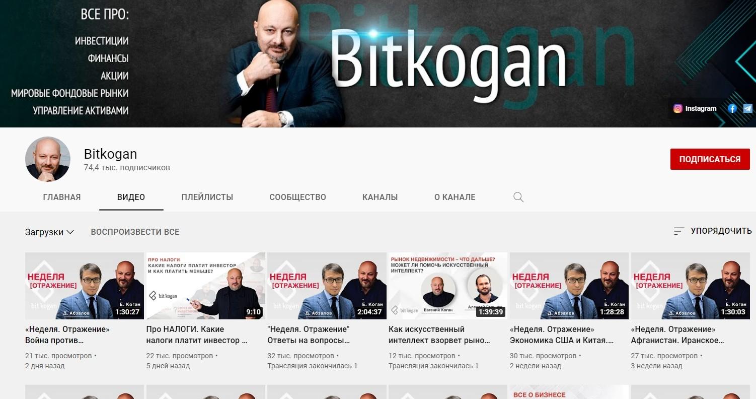 Ютуб канал БитКоган