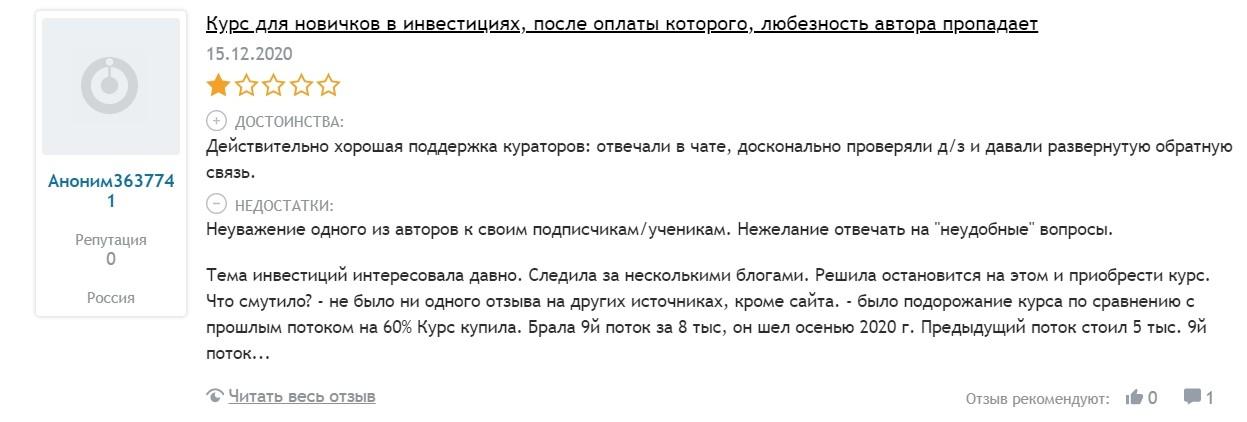 Анна Громова и Ольга Сабитова отзывы