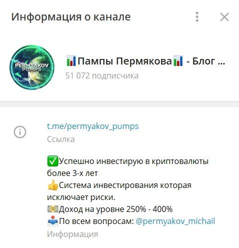 Блог Михаила Пермякова