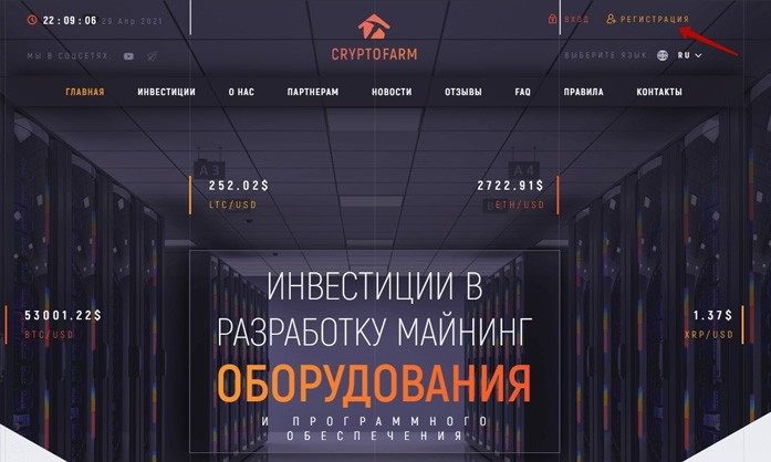 CryptoFarm - инвестиционный проект
