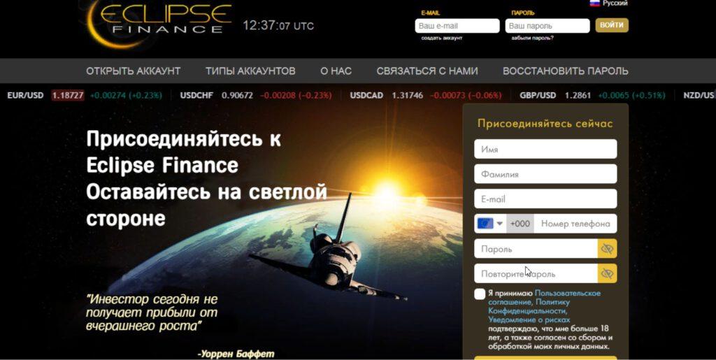 Эклипс Финанс - брокер